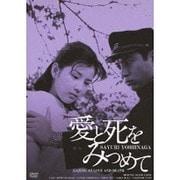 愛と死をみつめて HDリマスター版 (GREAT 20 NIKKATSU 100TH ANNIVERSARY 4)