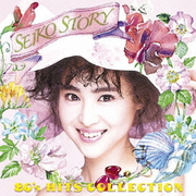 SEIKO STORY 80's HITS COLLECTION