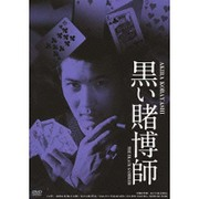 黒い賭博師 HDリマスター版 (GREAT 20 NIKKATSU 100TH ANNIVERSARY 6)