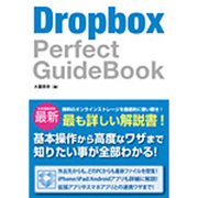Dropbox Perfect GuideBook [単行本]
