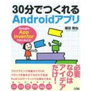 30分でつくれるAndroidアプリ―Google App Inventorではじめよう! [単行本]