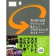 Androidウィジェット&ビュープログラミングガイド [単行本]
