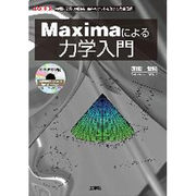 Maximaによる力学入門(I・O BOOKS) [単行本]