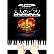 はじめてのひさしぶりの大人のピアノ 心に響くメッセージソング-すぐ弾ける [単行本]
