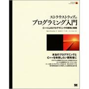 ストラウストラップのプログラミング入門―C++によるプログラミングの原則と実践 [単行本]