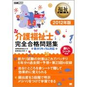 介護福祉士完全合格問題集〈2012年版〉新カリキュラム対応(福祉教科書) [単行本]