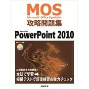 Microsoft Office Specialist攻略問題集 Microsoft PowerPoint 2010 [単行本]