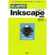はじめてのInkscape 増補版 (I・O BOOKS) [単行本]