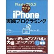 Flash CS5.5で学ぶiPhone実践プログラミング [単行本]