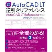 速攻解決AutoCAD LT逆引きリファレンス―2012/2011/2010/2009/2008/2007/2006/2005/2004/2002対応 [単行本]