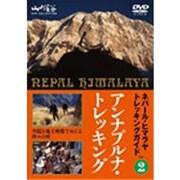 ネパール・ヒマラヤトレッキングガイド 2 アンナプルナ・トレッキング 山と溪谷 DVD COLLECTION ~空撮と地上映像でめぐる神々の座~ [DVD]