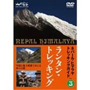 ネパール・ヒマラヤトレッキングガイド 3 ランタン・トレッキング 山と溪谷 DVD COLLECTION ~世界で最も美しい谷を歩く~ [DVD]