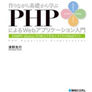 作りながら基礎から学ぶPHPによるWebアプリケーション入門―XAMPP/jQuery/HTML5で作るイマドキのWebサイト [単行本]