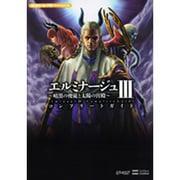 エルミナージュ3~暗黒の使徒と太陽の宮殿~コンプリートガイド(BOOKS for PSP) [単行本]