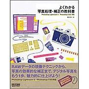 よくわかる写真処理・補正の教科書―Photoshop Lightroom 3/Photoshop CS5対応 [単行本]
