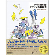 Photoshop―デザインの教科書 [単行本]