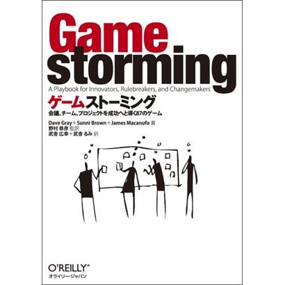 ゲームストーミング―会議、チーム、プロジェクトを成功へと導く87のゲーム [単行本]