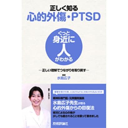 正しく知る心的外傷・PTSD―正しい理解でつながりを取り戻す(ぐっと身近に人がわかる) [単行本]