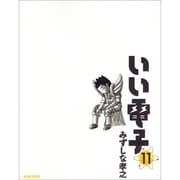 いい電子 11(BEAM COMIX) [コミック]