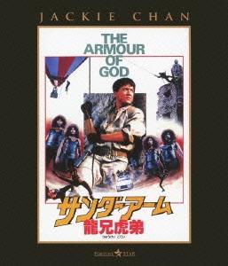 サンダーアーム/龍兄虎弟 DIGITAL REMASTERED [Blu-ray Disc]