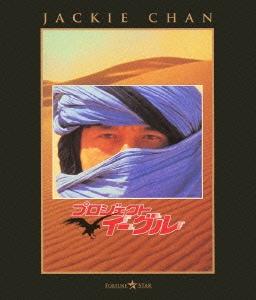 プロジェクト・イーグル DIGITAL REMASTERED [Blu-ray Disc]