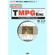 はじめてのTMPGEnc(I・O BOOKS) [単行本]