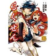らくせんわが日本に王子系 1(電撃コミックス) [コミック]