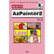 はじめてのAzPainter2―シンプルで使いやすいフリーのペイント・ソフト(I・O BOOKS) [単行本]