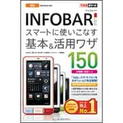 au INFOBAR スマートに使いこなす基本&活用ワザ150(できるポケット) [単行本]