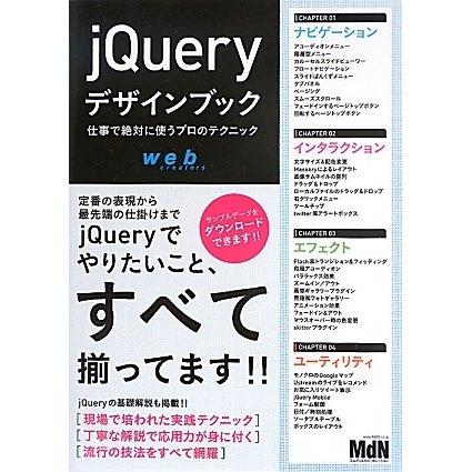 jQueryデザインブック―仕事で絶対に使うプロのテクニック [単行本]