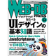 WEB+DB PRESS Vol.64 [単行本]