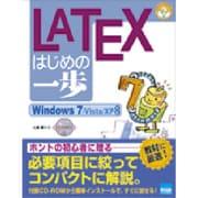 LATEXはじめの一歩―Windows 7/Vista/XP対応(やさしいプログラミング) [単行本]