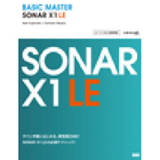 BASIC MASTER SONAR X1 LE [単行本]