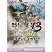 戦国無双3 Empiresコンプリートガイド [単行本]