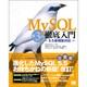 MySQL徹底入門―5.5新機能対応 第3版 [単行本]