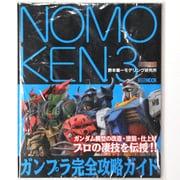 NOMOKEN-野本憲一モデリング研究所 3(ホビージャパンMOOK) [ムックその他]