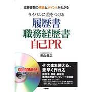 ライバルに差をつける履歴書・職務経歴書・自己PR [単行本]