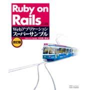 Ruby on RailsによるWebアプリケーション・スーパーサンプル 改訂版 [単行本]