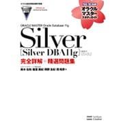 ORACLE MASTER Oracle Database 11g Silver「Silver DBA11g」(試験番号:1Z0-052)完全詳解+精選問題集(オラクルマスタースタディガイド) [単行本]