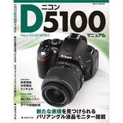 ニコンD5100マニュアル-新たな表現を見つけられるDXフォーマットデジタル一眼レフ(日本カメラMOOK) [ムックその他]