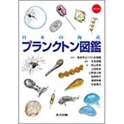 日本の海産 プランクトン図鑑 [単行本]