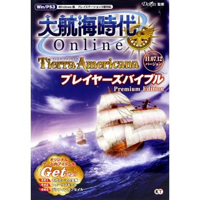 大航海時代Online-Tierra Americana-プレイヤーズバイブル Premium Edition [単行本]