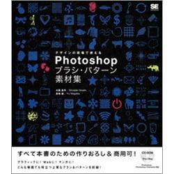 Photoshopブラシ・パターン素材集―デザインの現場で使える [単行本]