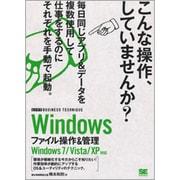 Windowsファイル操作&管理―Windows7/Vista/XP対応(ビジテク BUSINESS TECHNIQUE) [単行本]