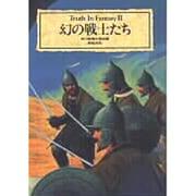 幻の戦士たち(新紀元文庫―Truth In Fantasy) [文庫]
