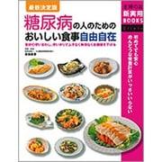 最新決定版 糖尿病の人のためのおいしい食事自由自在(主婦の友新実用BOOKS) [単行本]