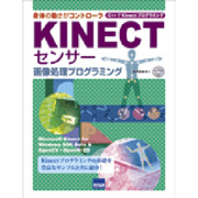 KINECTセンサー画像処理プログラミング―身体の動きがコントローラ C++でKinectプログラミング [単行本]