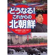 どうなる!これからの北朝鮮(PHP文庫) [文庫]