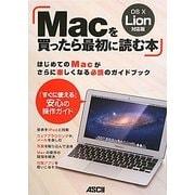 Macを買ったら最初に読む本―OS X Lion対応版 「すぐに使える」安心の操作ガイド [単行本]