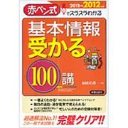 基本情報受かる100講〈2011→2012年版〉―赤ペン式でスラスラわかる [単行本]